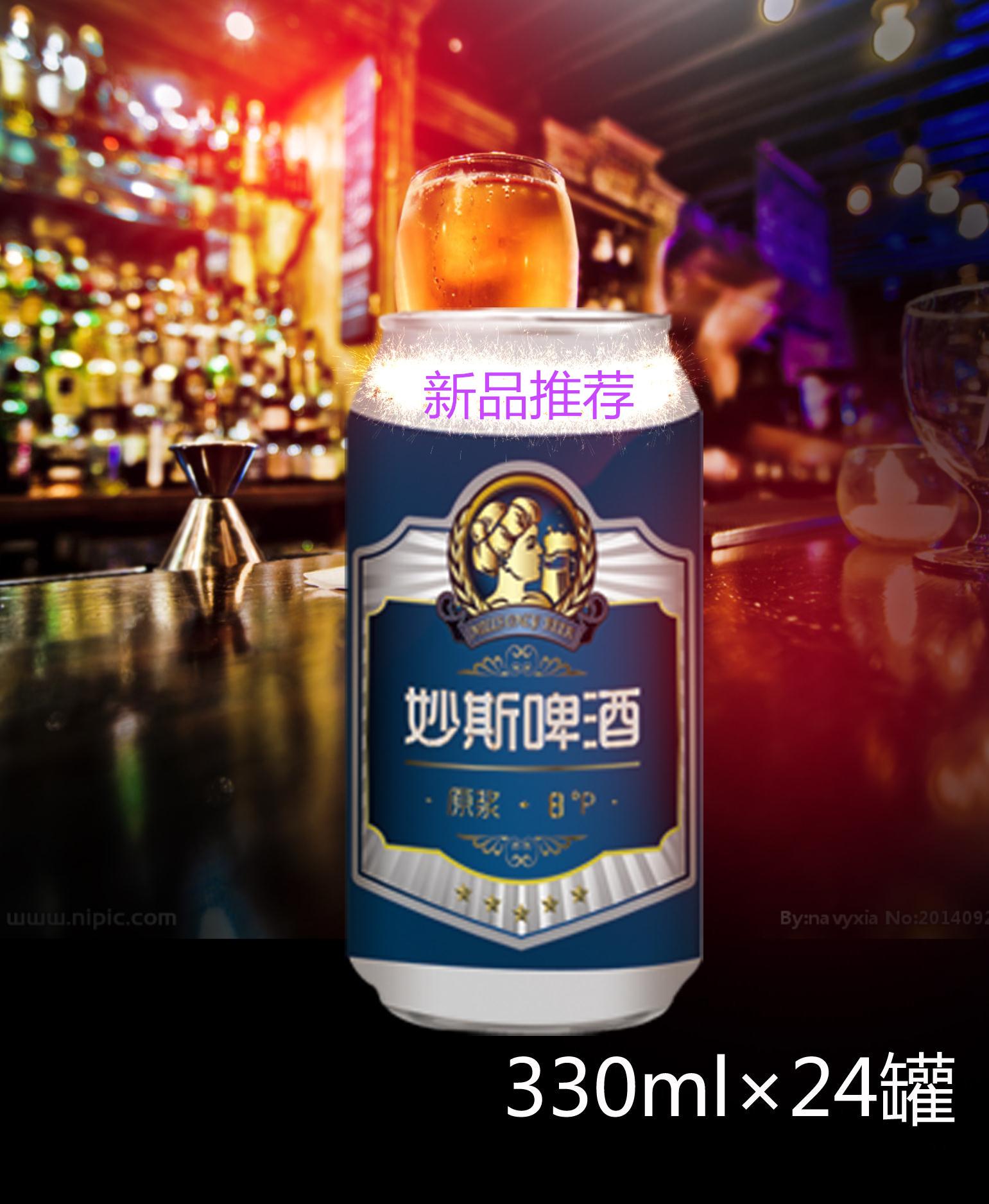 妙斯蓝罐 - 青岛都市一族啤酒有限公司